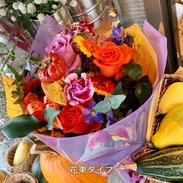 Trick or Treat! 〜ハロウィンの贈り物〜の花束